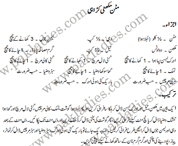 mutton makhni karahi