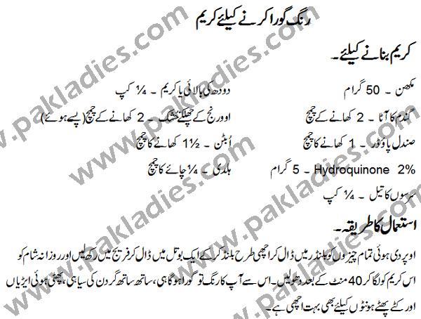 fairness cream in urdu