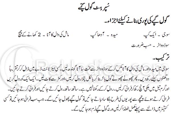 Gol Gappay Recipe in Urdu