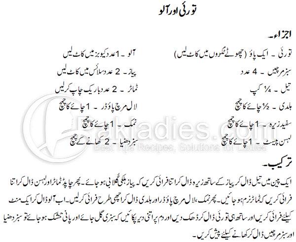 Turai Aloo Recipe in urdu