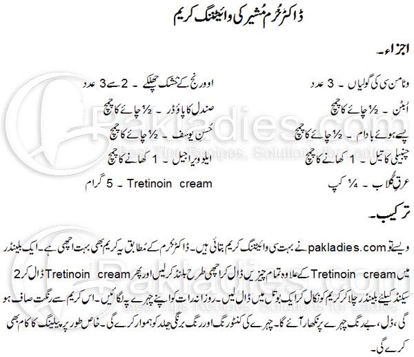 Dr Khurram Mushir Whitening Cream