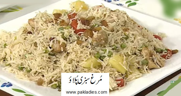 Murgh Sabzi Pulao Recipe