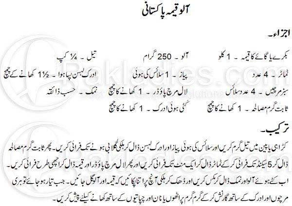 Aloo Keema Recipe Pakistani