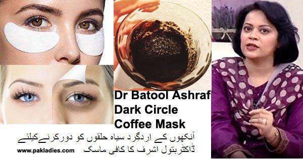Dr Batool Ashraf Dark Circle Coffee Mask