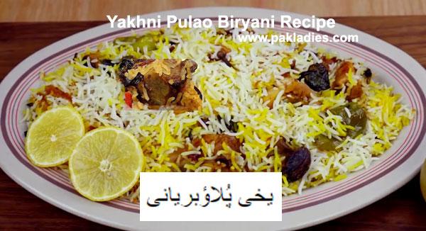 Yakhni Pulao Biryani Recipe