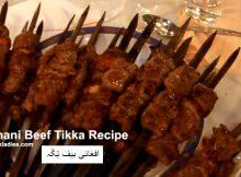 Afghani Beef Tikka Recipe