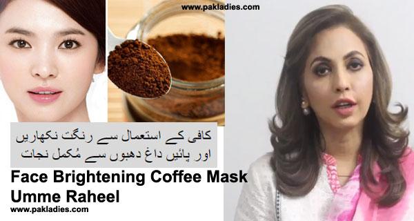 Face Brightening Coffee Mask Umme Raheel