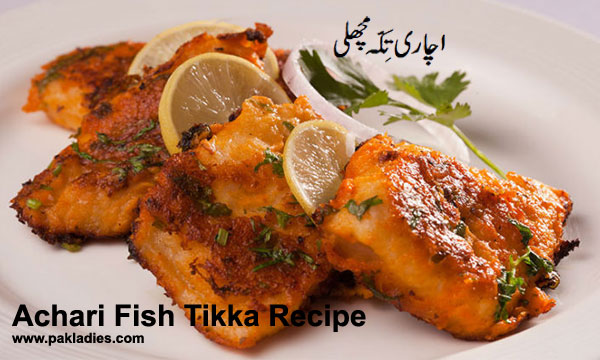 Achari Fish Tikka Recipe