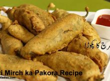 Hari Mirch ka Pakora Recipe